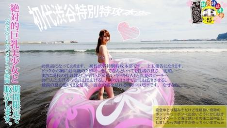 【新作】絶対的巨乳美少女とプライベートでハメまくった動画期間限定で販売します。 咲々原リン 4