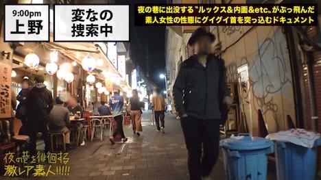 【プレステージプレミアム】夜の巷を徘徊する〝激レア素人〟!! 07 レイちゃん(仮名) 20歳 2