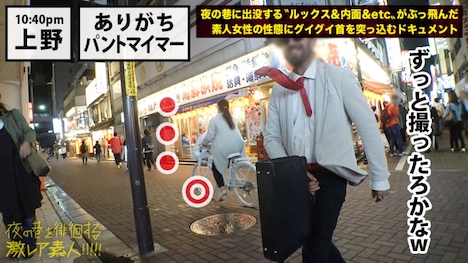 【プレステージプレミアム】夜の巷を徘徊する〝激レア素人〟!! 07 レイちゃん(仮名) 20歳 5