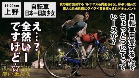 【プレステージプレミアム】夜の巷を徘徊する〝激レア素人〟!! 07 レイちゃん(仮名) 20歳 9