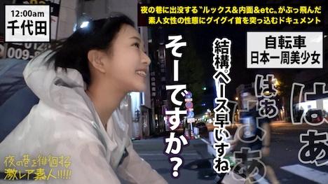 【プレステージプレミアム】夜の巷を徘徊する〝激レア素人〟!! 07 レイちゃん(仮名) 20歳 11