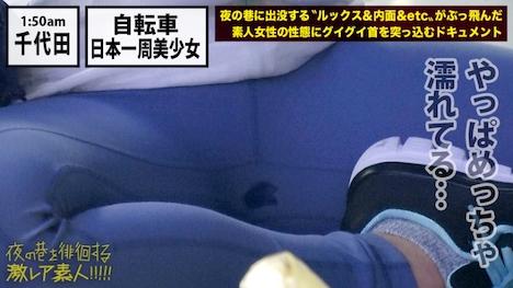 【プレステージプレミアム】夜の巷を徘徊する〝激レア素人〟!! 07 レイちゃん(仮名) 20歳 18