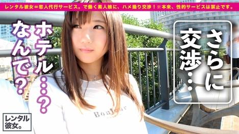 【プレステージプレミアム】【Gカップ保険外交員】巨乳な真面目系OLを彼女としてレンタル! ゆい 24歳 保険会社営業 5