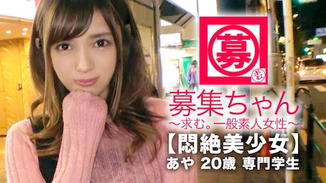 【ARA】【悶絶美少女】20歳【調教願望】あやちゃん参上! あや 20歳 管理栄養士専門学校 1