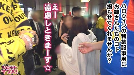 【プレステージプレミアム】■ハロウィン2018・無法地帯の渋谷で激エロコスプレギャルをナンパ→即ホ→即パコ■ みつきちゃん 22歳 3