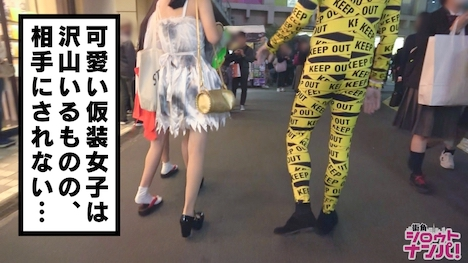 【プレステージプレミアム】■ハロウィン2018・無法地帯の渋谷で激エロコスプレギャルをナンパ→即ホ→即パコ■ みつきちゃん 22歳 4