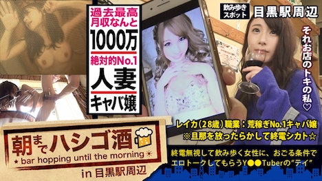 【プレステージプレミアム】朝までハシゴ酒 32 in目黒駅周辺 レイカさん 28歳 キャバ嬢 1