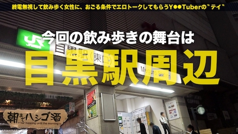 【プレステージプレミアム】朝までハシゴ酒 32 in目黒駅周辺 レイカさん 28歳 キャバ嬢 2