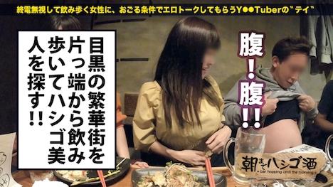 【プレステージプレミアム】朝までハシゴ酒 32 in目黒駅周辺 レイカさん 28歳 キャバ嬢 3