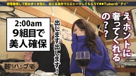 【プレステージプレミアム】朝までハシゴ酒 32 in目黒駅周辺 レイカさん 28歳 キャバ嬢 4