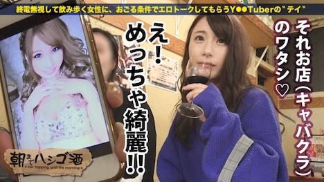 【プレステージプレミアム】朝までハシゴ酒 32 in目黒駅周辺 レイカさん 28歳 キャバ嬢 5