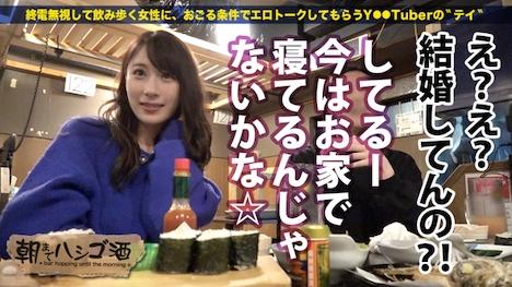 【プレステージプレミアム】朝までハシゴ酒 32 in目黒駅周辺 レイカさん 28歳 キャバ嬢 9