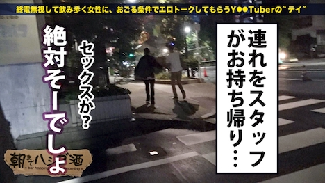 【プレステージプレミアム】朝までハシゴ酒 32 in目黒駅周辺 レイカさん 28歳 キャバ嬢 11