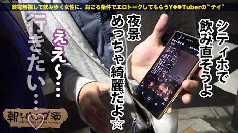 【プレステージプレミアム】朝までハシゴ酒 32 in目黒駅周辺 レイカさん 28歳 キャバ嬢 12