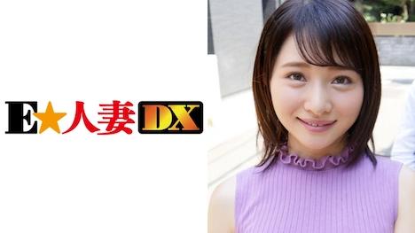【E★人妻DX】チアキさん 26歳