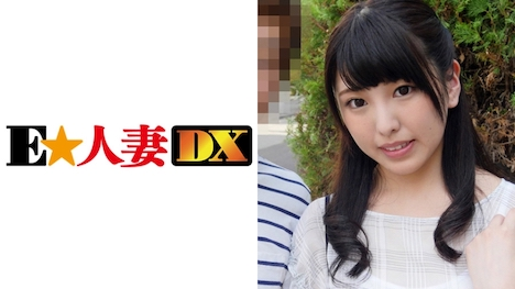 【E★人妻DX】カオリさん 23歳