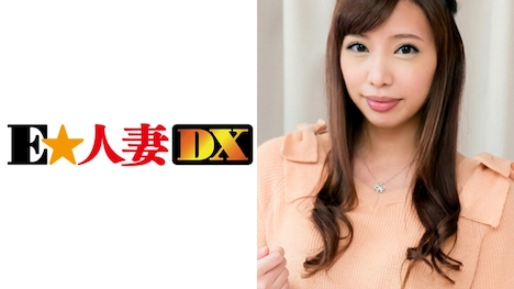 【E★人妻DX】【セレブ奥さま】 直美さん 28歳