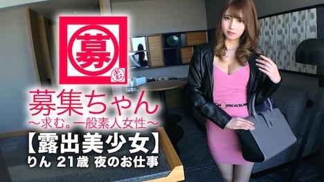 【ARA】【超SSS美女】21歳【露出狂】りんちゃん参上! りん 21歳 ラウンジ 1