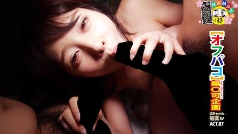 【新作】【オフパコ】AVプロダクション無〇可企画 泥酔★whis媚薬w ACT 07 今井麻衣 13