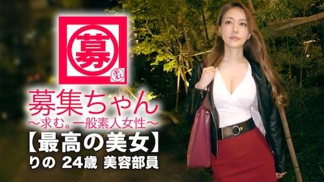 【ARA】【最高の美女】24歳【色白美巨乳】りのちゃん参上! りの 24歳 美容部員 1