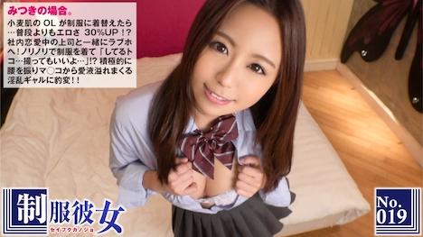 【プレステージプレミアム】制服彼女 No 19 みつき 1