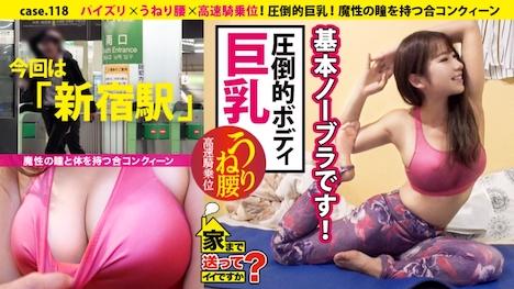 【ドキュメンTV】家まで送ってイイですか? case 118 安藤さん 23歳 事務員 1