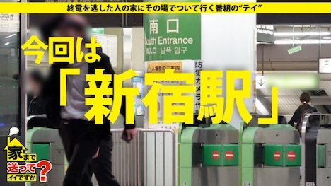 【ドキュメンTV】家まで送ってイイですか? case 118 安藤さん 23歳 事務員 2