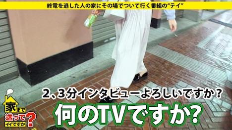 【ドキュメンTV】家まで送ってイイですか? case 118 安藤さん 23歳 事務員 3