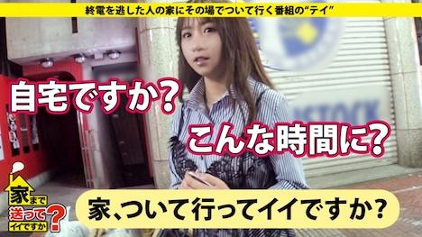 【ドキュメンTV】家まで送ってイイですか? case 118 安藤さん 23歳 事務員 4