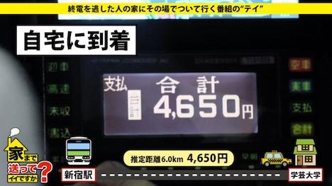 【ドキュメンTV】家まで送ってイイですか? case 118 安藤さん 23歳 事務員 5