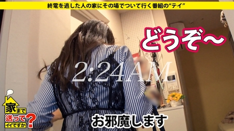 【ドキュメンTV】家まで送ってイイですか? case 118 安藤さん 23歳 事務員 6