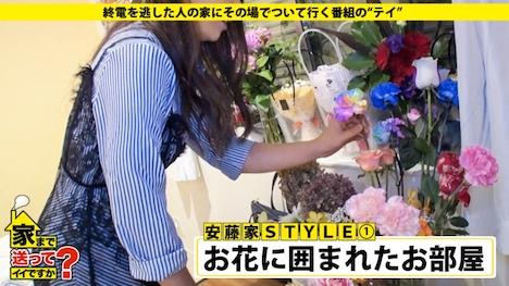 【ドキュメンTV】家まで送ってイイですか? case 118 安藤さん 23歳 事務員 7