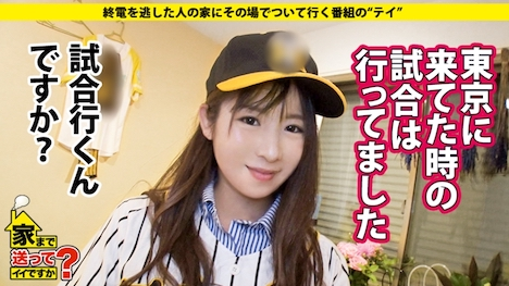 【ドキュメンTV】家まで送ってイイですか? case 118 安藤さん 23歳 事務員 8