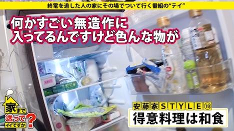 【ドキュメンTV】家まで送ってイイですか? case 118 安藤さん 23歳 事務員 9