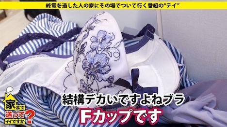 【ドキュメンTV】家まで送ってイイですか? case 118 安藤さん 23歳 事務員 12