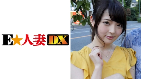 【E★人妻DX】リナさん 24歳