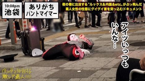 【プレステージプレミアム】夜の巷を徘徊する〝激レア素人〟!! 08 富田●衣 21歳 4