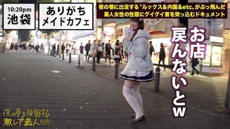 【プレステージプレミアム】夜の巷を徘徊する〝激レア素人〟!! 08 富田●衣 21歳 6