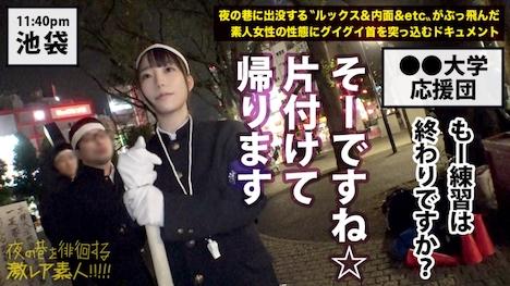 【プレステージプレミアム】夜の巷を徘徊する〝激レア素人〟!! 08 富田●衣 21歳 13