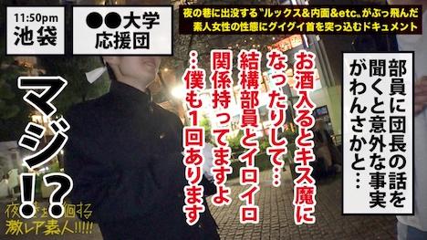 【プレステージプレミアム】夜の巷を徘徊する〝激レア素人〟!! 08 富田●衣 21歳 14