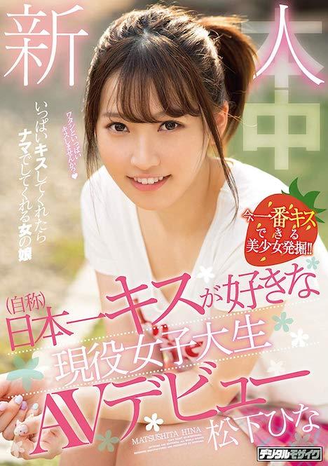 【新作】新人(自称)日本一キスが好きな現役女子大生AVデビュー 松下ひな 1