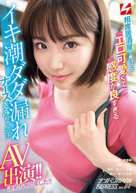 【新作】ナンパJAPAN EXPRESS Vol 84 深田えいみ 1