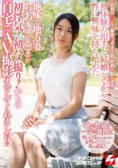 【新作】ナンパJAPAN EXPRESS Vol 85 あゆみ莉花 1