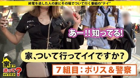 【ドキュメンTV】家まで送ってイイですか? case 119 ハルさん 25歳 アパレル店員キャバ嬢 4