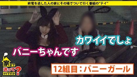 【ドキュメンTV】家まで送ってイイですか? case 119 ハルさん 25歳 アパレル店員キャバ嬢 5