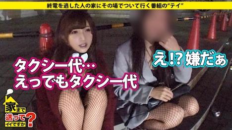 【ドキュメンTV】家まで送ってイイですか? case 119 ハルさん 25歳 アパレル店員キャバ嬢 6