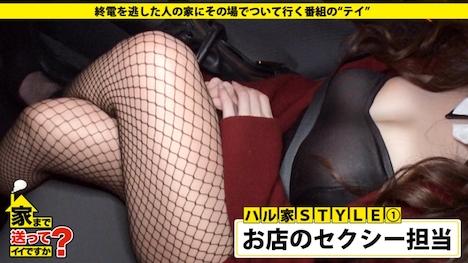 【ドキュメンTV】家まで送ってイイですか? case 119 ハルさん 25歳 アパレル店員キャバ嬢 7
