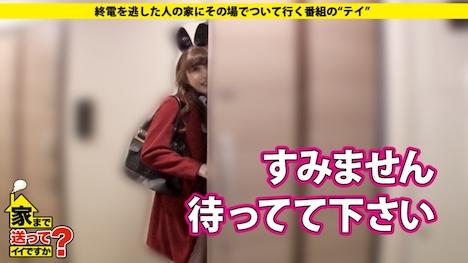 【ドキュメンTV】家まで送ってイイですか? case 119 ハルさん 25歳 アパレル店員キャバ嬢 9