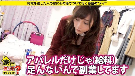 【ドキュメンTV】家まで送ってイイですか? case 119 ハルさん 25歳 アパレル店員キャバ嬢 10