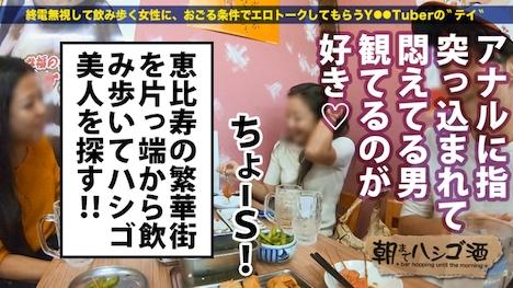 【プレステージプレミアム】朝までハシゴ酒 33 in恵比寿駅周辺 れいちゃん 20歳 大学生(看護科) 3